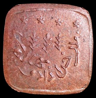 India - Bahawalpur State - Sadiq Muhammad - Ah 1342 - Square Paisa - Rare A82 photo