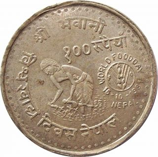 Nepal Fao World Food Day Rs.  100 Silver Commemorative Coin 1981 Km - 850.  1 Unc photo