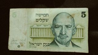 Banknote 5 Sheqel From 1978 Haim Veizman photo