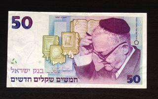 Israel,  50 Sheqalim,  1992,  P - 55b photo
