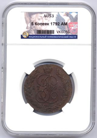 5 Kopeks 1792 Am,  Russia Catherine Ii,  Copper,  Au - 53 photo