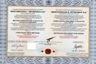 Gr Plastic,  Rubber Petzetakis Sa Title Of 25 Shares Bond Stock Certificate 1994 photo