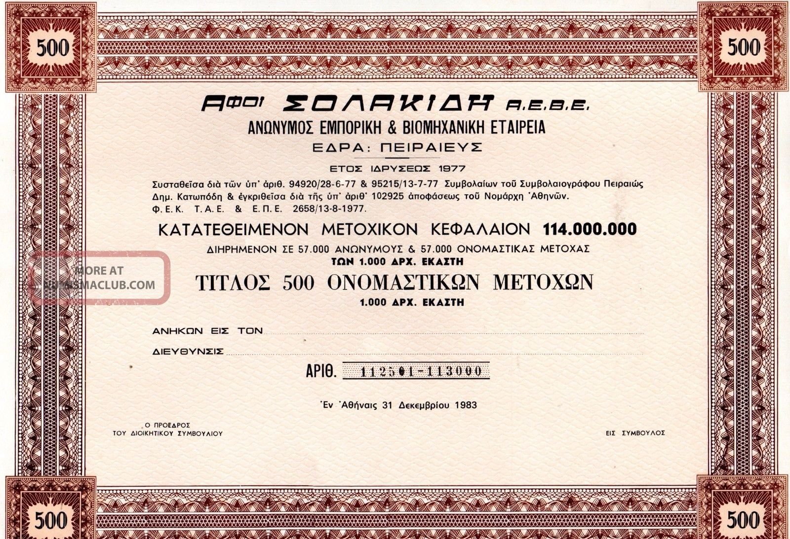 Greek Commercial Co.  Solakidh Sa Title Of 500 Shares Bond Stock Certificate 1983 World photo