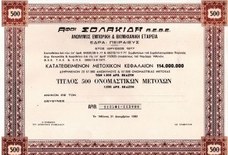 Greek Commercial Co.  Solakidh Sa Title Of 500 Shares Bond Stock Certificate 1983 photo