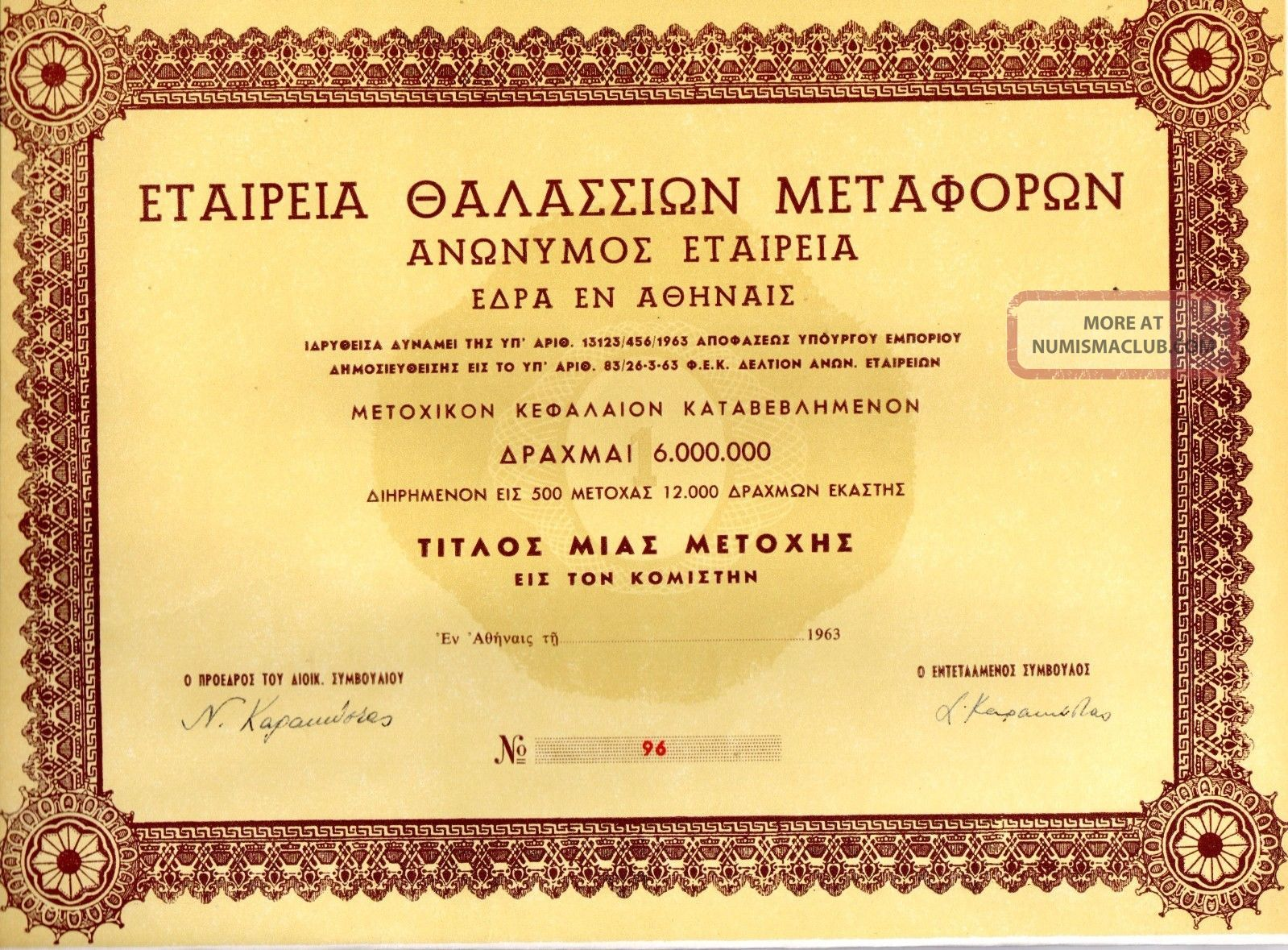 Gr.  Maritime Transport Company Sa,  Title Of 1 Share Bond Stock Certificate 1963 World photo