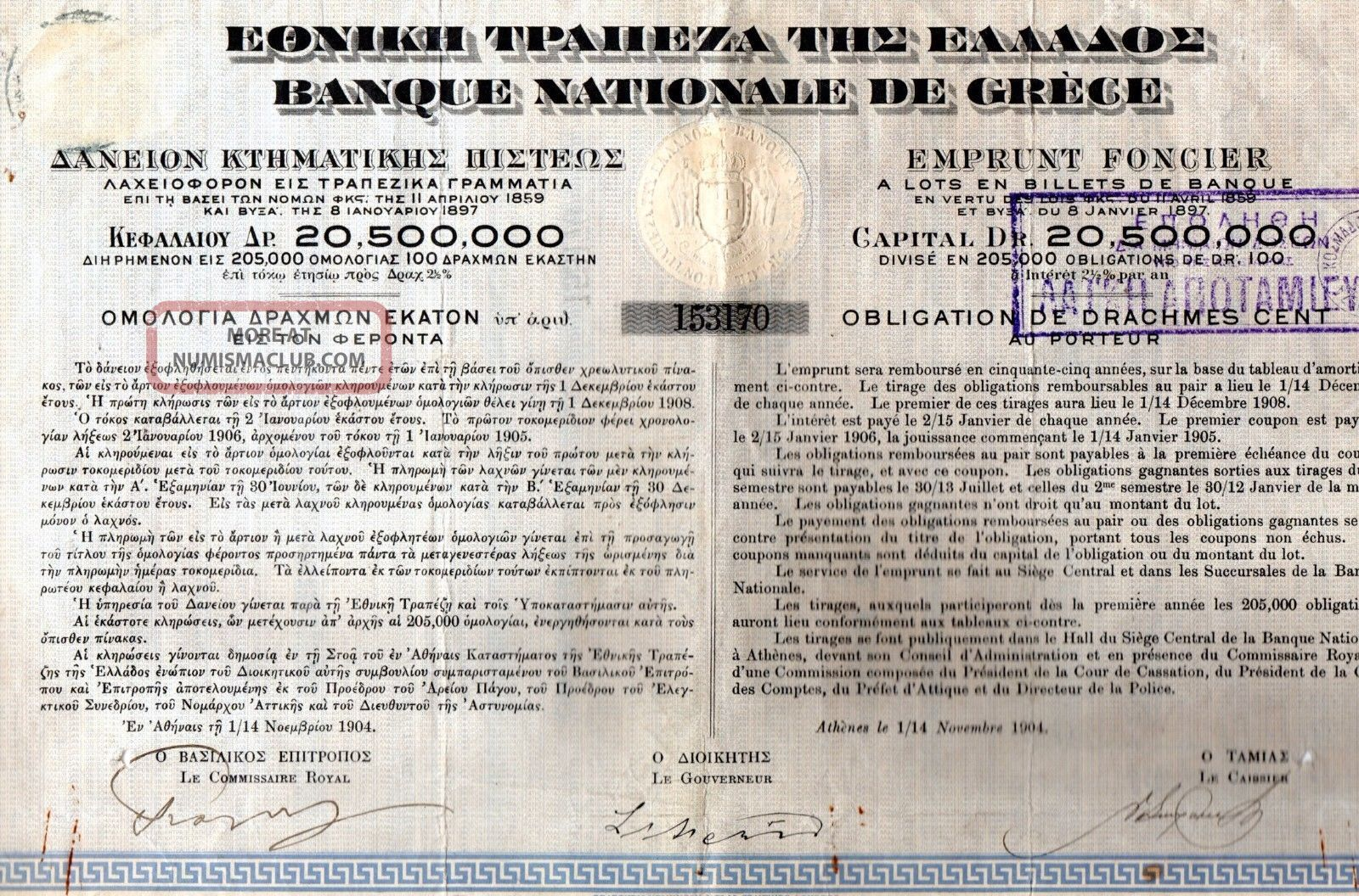National Bank Of Greece Loan Title Of 1 Share Bond Stock Certificate 1904 World photo