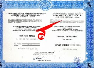 Plastics,  Rubber Petzetakis Sa,  Title Of 5 Shares Bond Stock Certificate 1986 photo