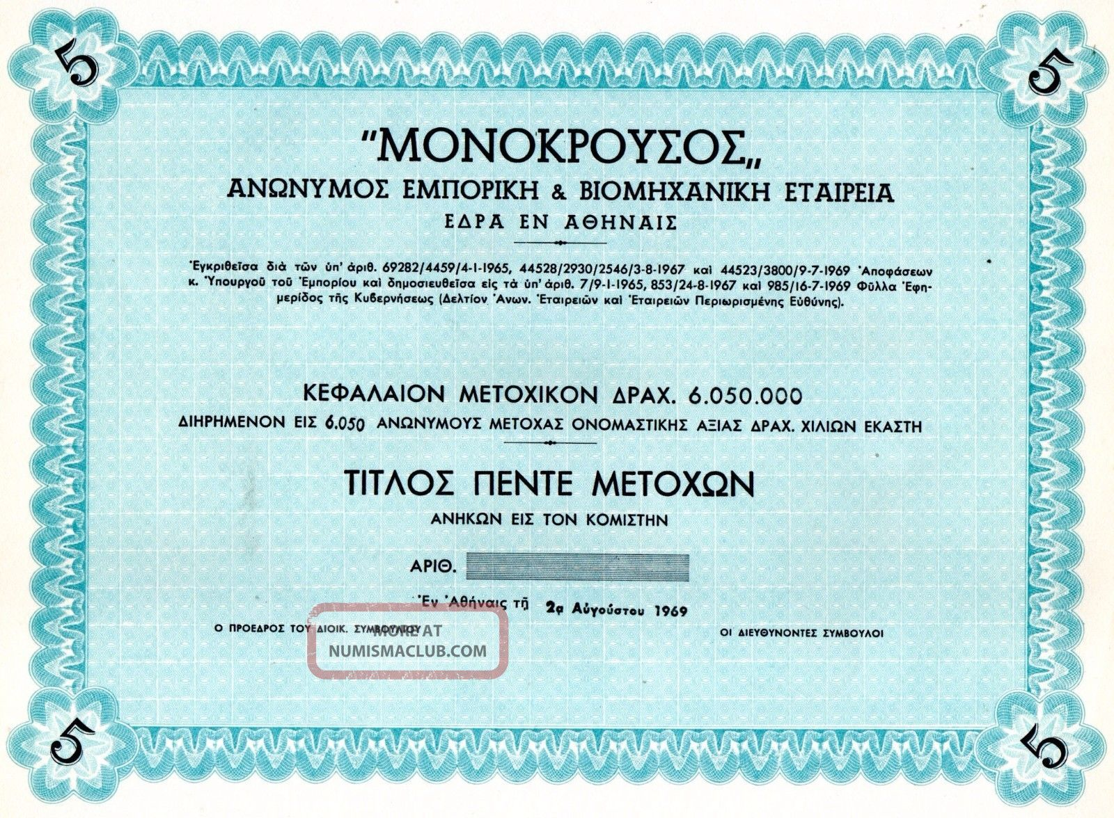 Greek Commercial Monokrousos Title Of 5 Shares Bond Stock Certificate 1969 World photo