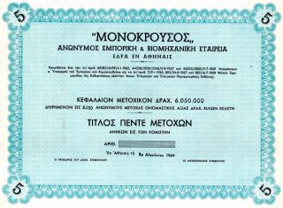 Greek Commercial Monokrousos Title Of 5 Shares Bond Stock Certificate 1969 photo
