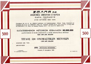 Greek Commercial Co.  Solpa Sa Title Of 500 Shares Bond Stock Certificate 1983 photo