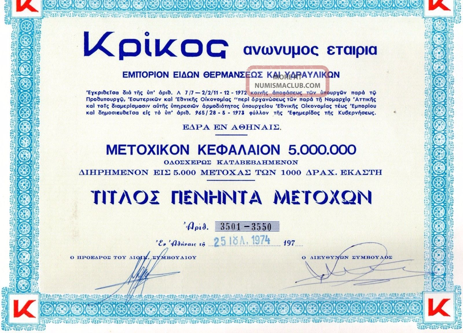 Gr.  Heating,  Hydraulics Co Krikos Title Of 50 Shares Bond Stock Certificate 1974 World photo