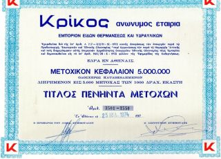 Gr.  Heating,  Hydraulics Co Krikos Title Of 50 Shares Bond Stock Certificate 1974 photo