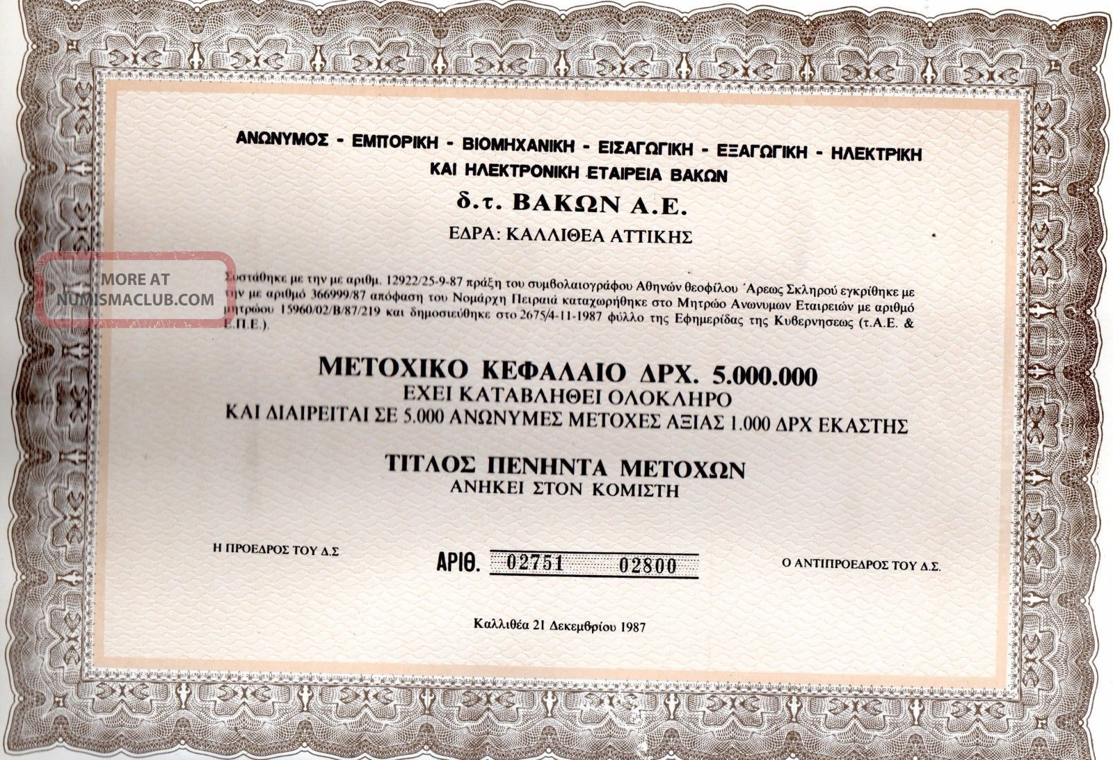 Greek Electronic Company Bakon Sa Title Of 50 Shares Bond Stock Certificate 1987 World photo