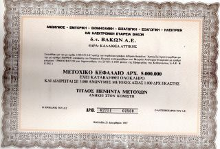 Greek Electronic Company Bakon Sa Title Of 50 Shares Bond Stock Certificate 1987 photo