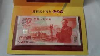 China 50 Yuan 1999 Commemorative 50 Years Commemorative Currency Unc photo