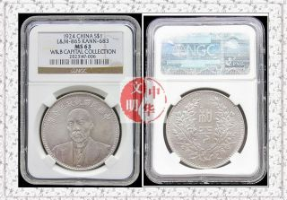 $1 Republic Warload Picture Grain Silver Dollar Sample Peace Coin 1924 Ngc Ms63 photo