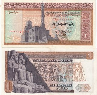Egypt One Pound 1978 Sign 15 Ibrahim Xf To Au Please photo