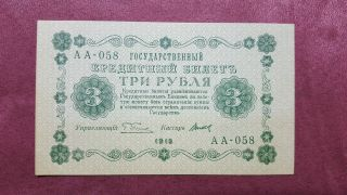 3 Ruble 1918 Unc Russia - photo