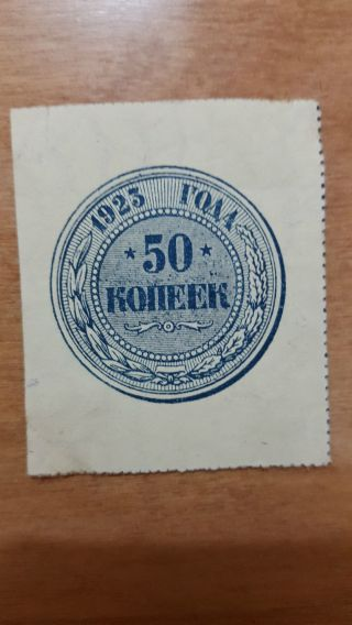 50 Kopeek 1923 Aunc Russia - photo