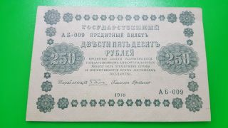 250 Ruble 1918 Xf Russia - photo