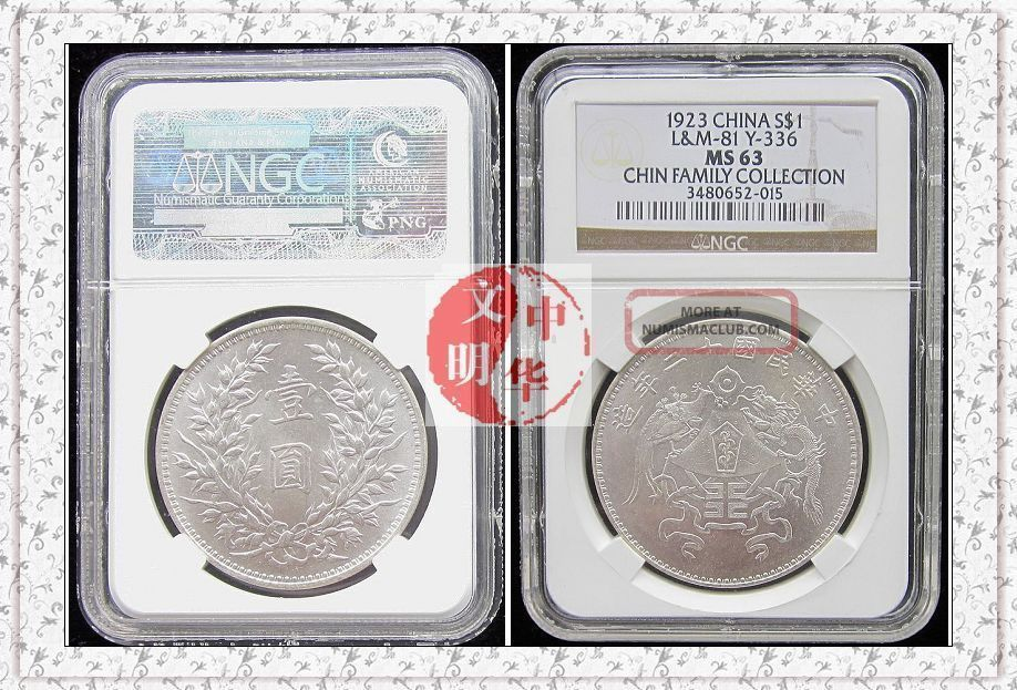 $1 Republic Dragon Phoenix Grain Silver Dollar Sample Coin1923 Ngc Ms62 Nnumeric Coins: Ancient photo