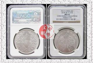 $1 Republic Dragon Phoenix Grain Silver Dollar Sample Coin1923 Ngc Ms62 Nnumeric photo