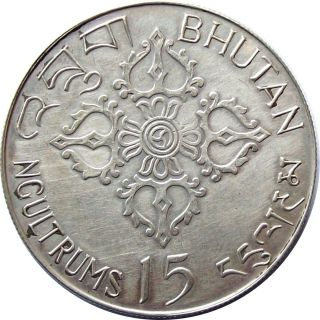 Bhutan 15 - Ngultrums Fao Silver Commemortive Coin 1974 Ad Km - 42 Extra Fine Xf photo