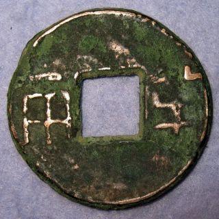 Hartill 7.  17 Ancient China Western Han Dynasty,  4 Zhu Ban Liang C.  206 - 119 Bc photo