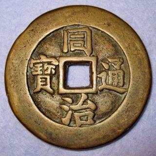 Tong Zhi Tong Bao Large Palace Coin Tian Xia Tai Ping