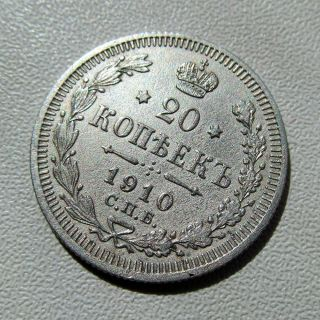20 Kopeks 1910 Russia - Nicholas Ii Silver Coin $0.  01 photo