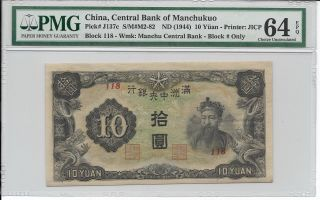 China,  Central Bank Of Manchukuo - 10 Yuan,  Nd (1944).  Pmg 64epq. photo