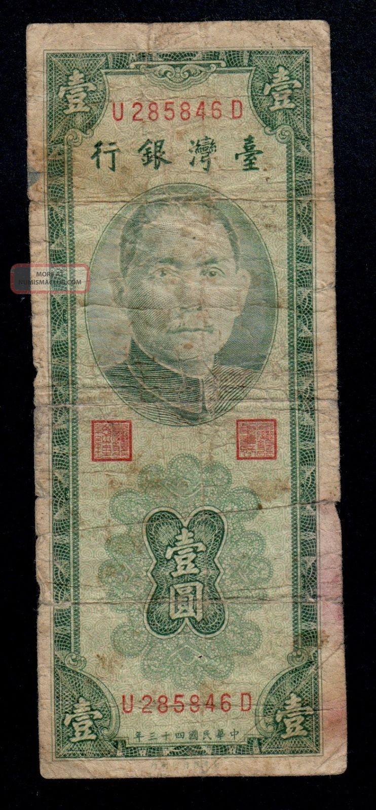 Taiwan 1 Yuan 1954 Pick 1965 Vg. Asia photo