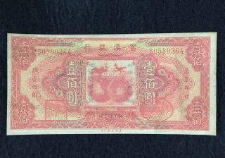 The Republic Of China Paper Money photo