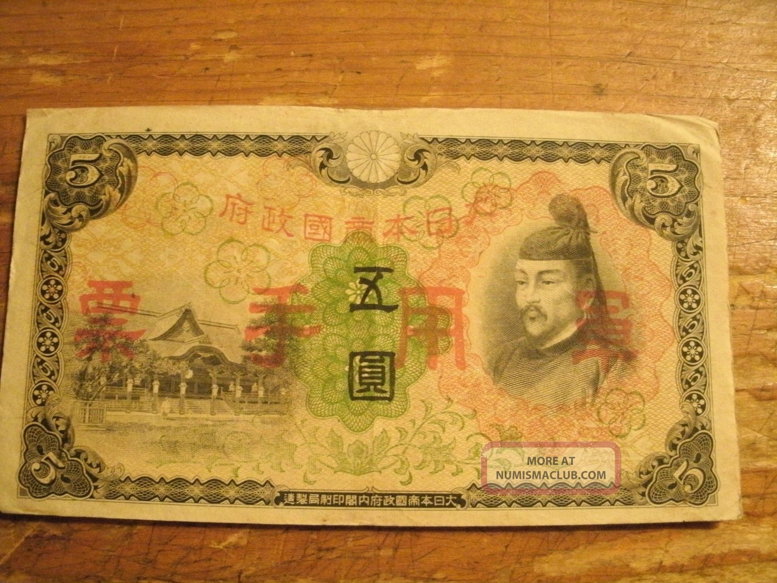5 Yen Japanese Note Asia photo