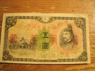 5 Yen Japanese Note photo