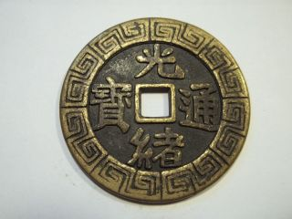 Chinese Bronze - Dollar Size Coin 1.  70 Inch/ 43 Mm L 1197 photo