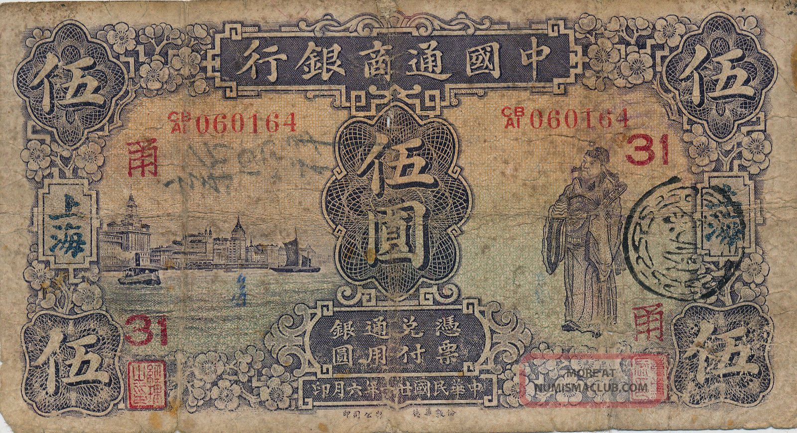 Bank Of Communications China 5 Yuan 1932 Shanghai Vf Asia photo