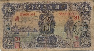 Bank Of Communications China 5 Yuan 1932 Shanghai Vf photo