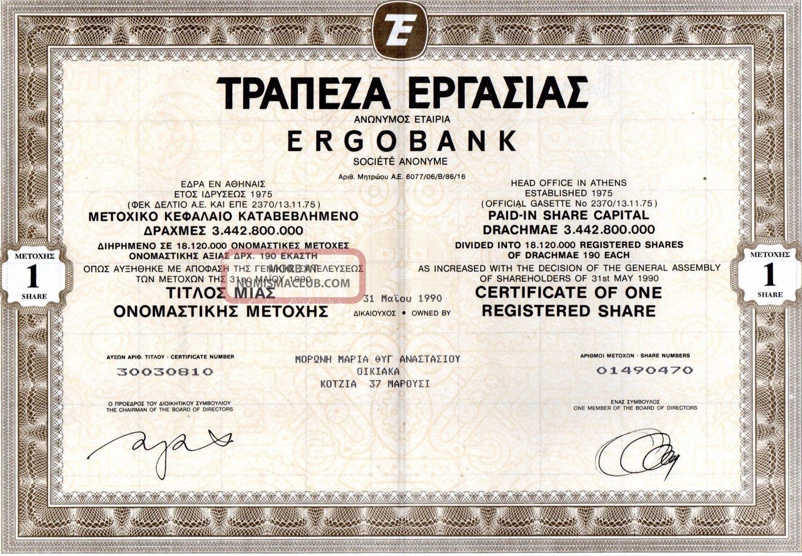 Greece.  Ergobank Title Of 1 Bond Stock Certificate 1990 World photo