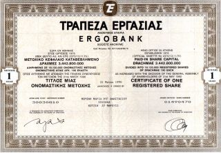 Greece.  Ergobank Title Of 1 Bond Stock Certificate 1990 photo