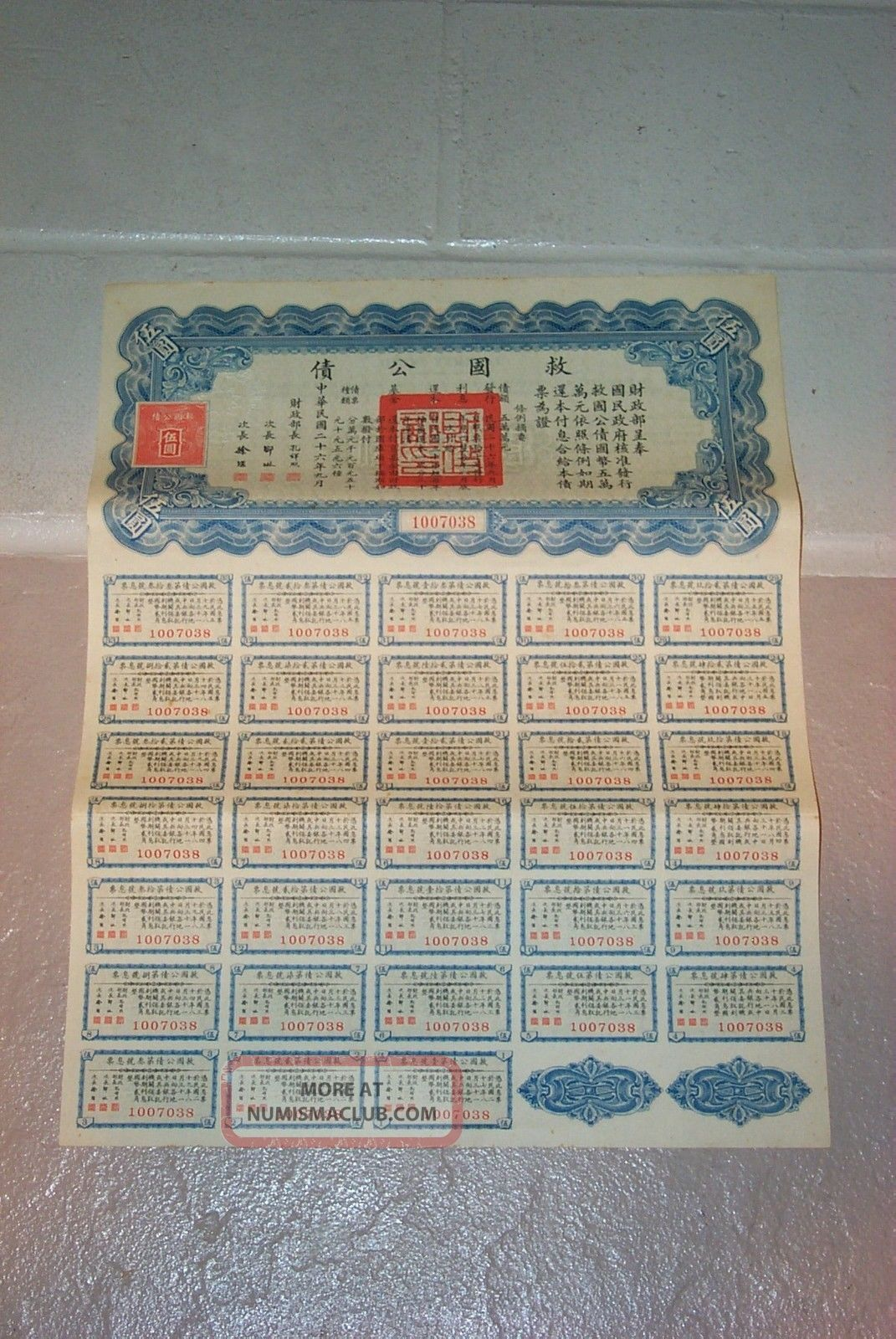 Near ($5) 1937 China Chinese Liberty Bond Uncancelled - All Coupons Stocks & Bonds, Scripophily photo