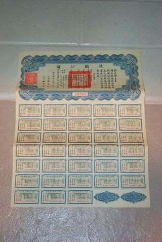 Near ($5) 1937 China Chinese Liberty Bond Uncancelled - All Coupons photo