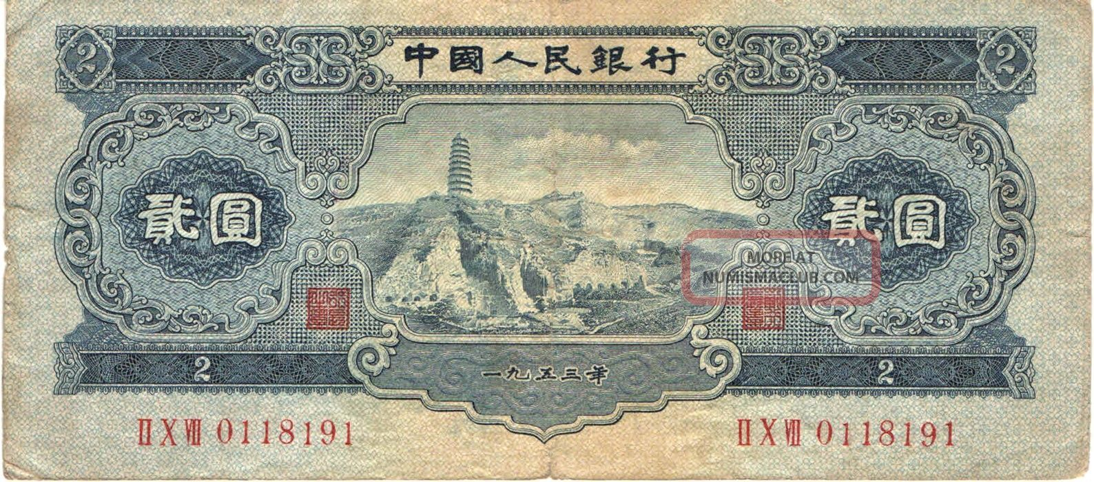 1953 China Peoples Republic 2 Yuan In Vg Pick: 867 Asia photo
