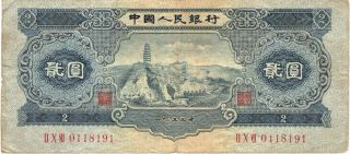 1953 China Peoples Republic 2 Yuan In Vg Pick: 867 photo