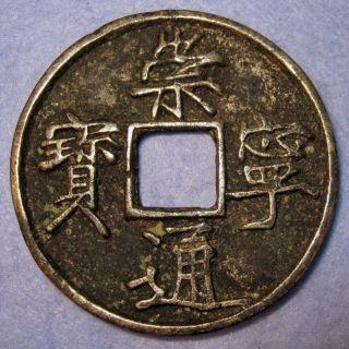 Silver Chong - Ning - Tong - Bao 10 Cash Coin 1102 Royal Slender Gold Calligraphy photo