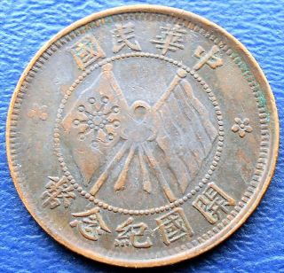 1920 China Republic Of 10 Cash Y 303 Crossed Flags Type Circ C 17 photo