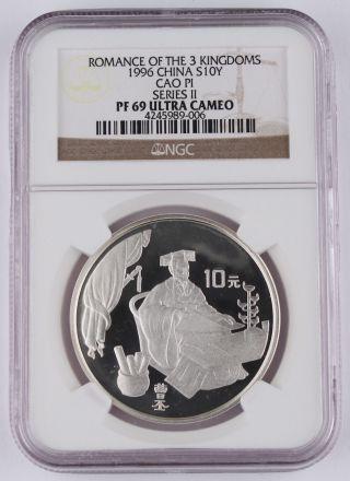 China 1996 Romance Of 3 Kingdoms - Cao Pi 10 Yuan 1 Oz Silver Proof Coin Ngc Pf69 photo
