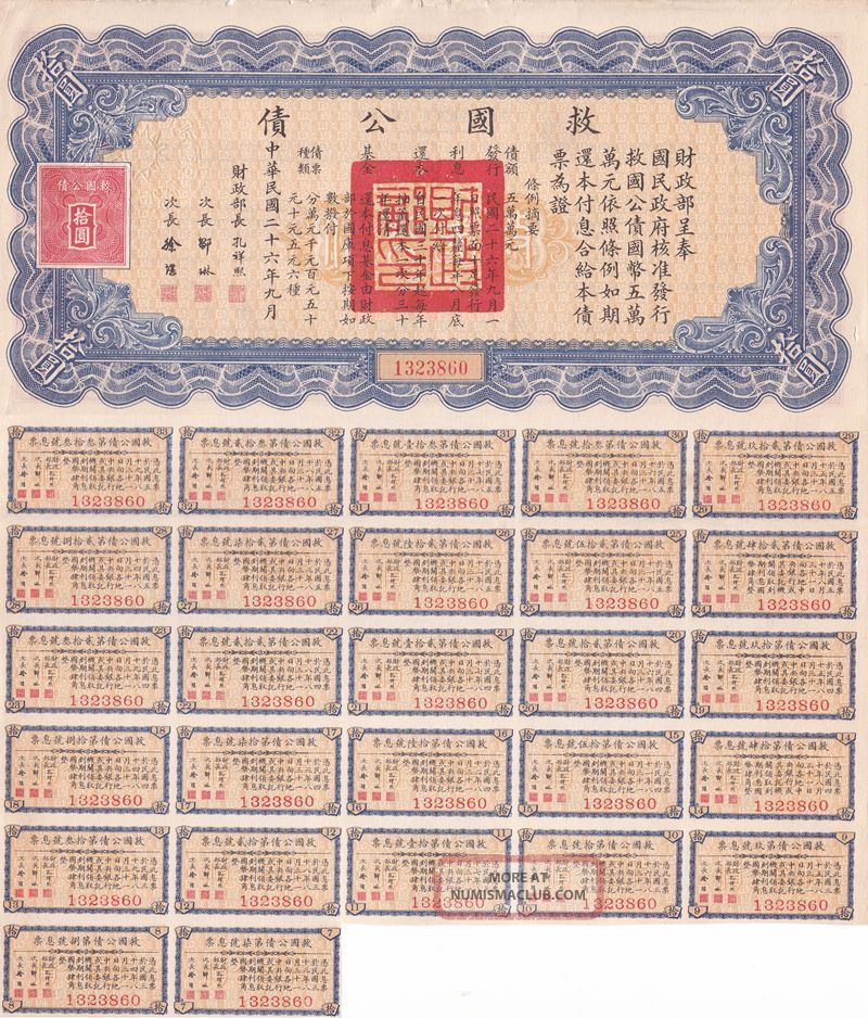 B2015,  Liberty Bond (loan) Of China,  10 Dollars,  1937 Vf Stocks & Bonds, Scripophily photo