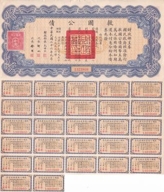 B2015,  Liberty Bond (loan) Of China,  10 Dollars,  1937 Vf photo