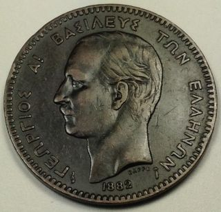 1882 - A Greece 10 Lepta Coin Scarce (l238) photo